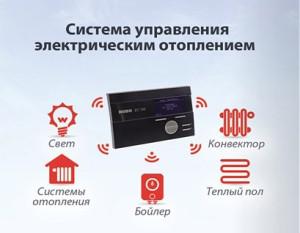 Система управления отоплением: какие устройства могут быть подключены?