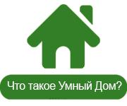 умный дом, что такое умный дом, киев, установить, купить