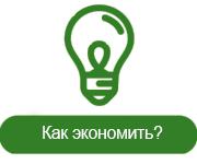 умный дом, киев, как экономить с умным домом