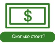 умный дом, Киев, IntelHome, купить умный дом, сколько стоит умный дом, цена